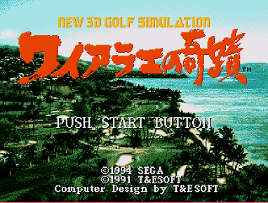New 3D Golf Simulation Waialae no Kiseki